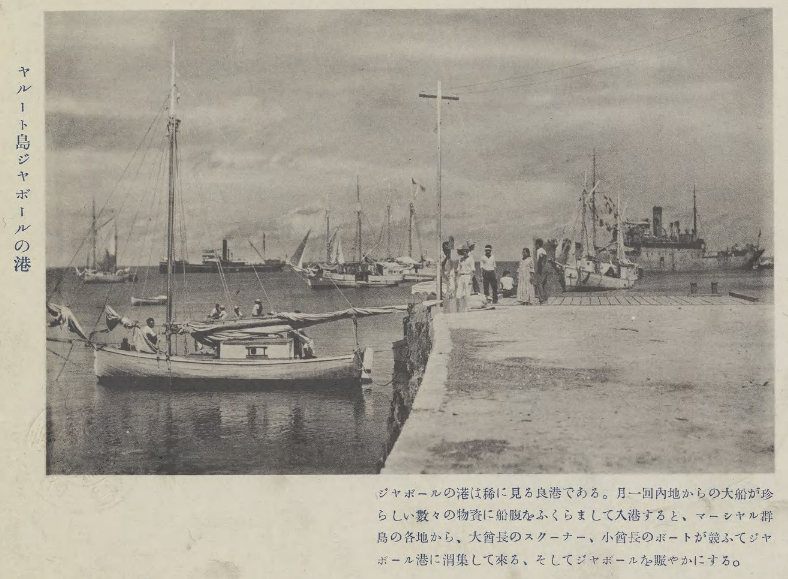 "Higher resolution image of the Jaluit Island harbor dock photo in Japanese book published in 1935. This photo was taken at least 2 years before Amelia Earhart's round-the-world flight. The photo does not depict Earhart, Noonan, or the Lockheed Electra. In Japanese, the date is ""Showa 10th year"" which is translated as 1935. Photo courtesy of National Archives of Japan."