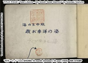 Title page of book: Sea Lifeline - My South Seas Memoir by Notoaki Nishino. Date Showa 10.10 (October 1935) print from Japanese archives. Translation drawing: ©2017 B. Crystal CC-BY 2.0
